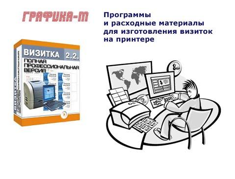 Вход на сайт vizit-ka.ru